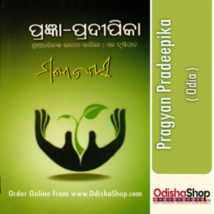 Odia Book Pragyan Pradeepika By Manoj Das From Odisha Shop1