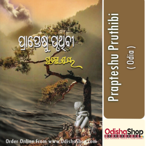 Odia Book Prapteshu Pruthibi By Pratibha Ray From Odisha Shop1