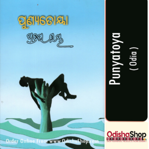 Odia Book Punyatoya By Pratibha Ray From Odisha Shop1