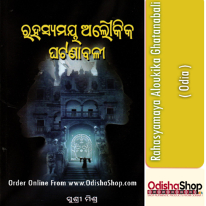 Odia Book Rahasyamaya Aloukika Ghatanabali By Sushree Mishra From Odisha Shop1