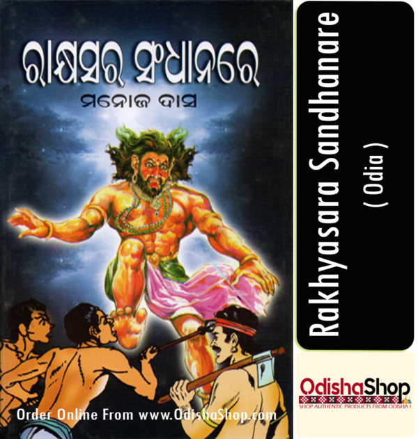 Odia Book Rakhyasara Sandhanare By Manoj Das From Odisha Shop1