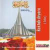 Odia Book Raktakshyara By Pratibha Ray From Odisha Shop1
