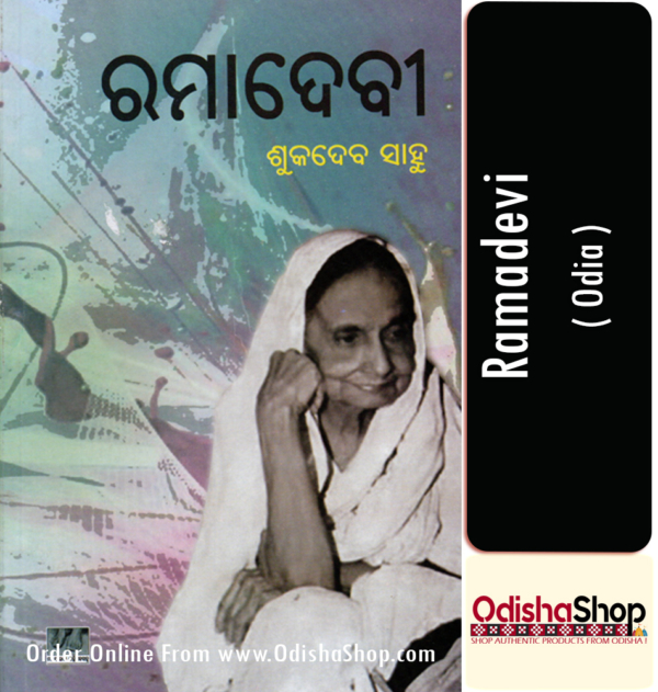 Odia Book Ramadevi By Shukadeva Sahu From Odisha Shop1