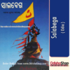 Odia Book Salabega By Manoj Kumar Mohapatra From Odisha Shop1
