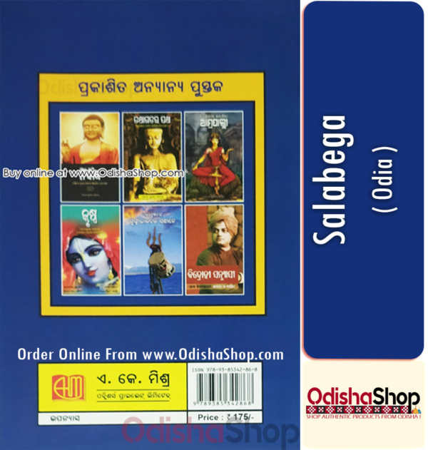Odia Book Salabega By Manoj Kumar Mohapatra From Odisha Shop4
