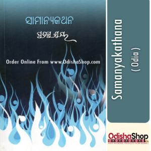 Odia Book Samanyakathana By Pratibha Ray From Odisha Shop1