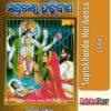 Odia Book Saptakhanda Haribansa By Bhaktakabi Achutananda Das From Odisha Shop1