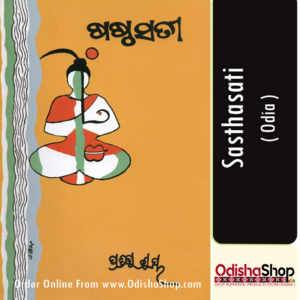Odia Book Sasthasati By Pratibha Ray From Odisha Shop1