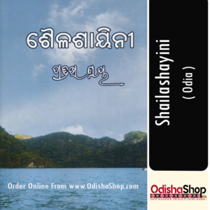 Odia Book Shailashayini By Pratibha Ray From Odisha Shop1