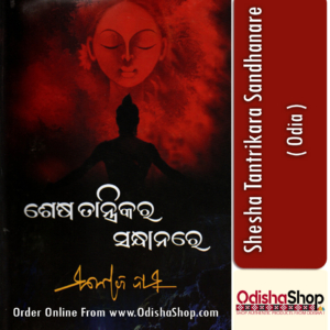 Odia Book Shesha Tantrikara Sandhanare By Manoj Das from Odisha Shop1