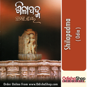 Odia Book Shilapadma By Pratibha Ray From Odisha Shop1