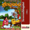 Odia Book Shreemadbhagabat By Jagannath Das From Odisha Shop1