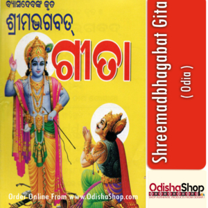 Odia Book Shreemadbhagabat Gita By Byasadev From Odisha Shop1