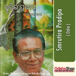 Odia Book Smrutira Pradipa By Manoj Das From Odisha Shop1.
