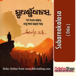 Odia Book Subarnakalasa By Manoj Das From Odisha Shop1