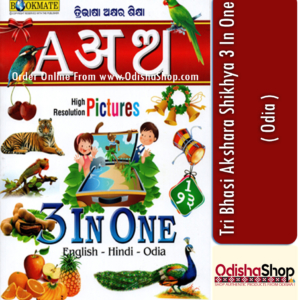 Odia Book Tri Bhasi Akshara Shikhya 3 In One From Odisha Shop1