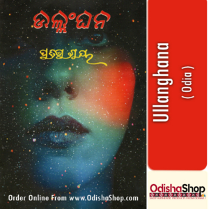 Odia Book Ullanghana By Pratibha Ray From Odisha Shop1