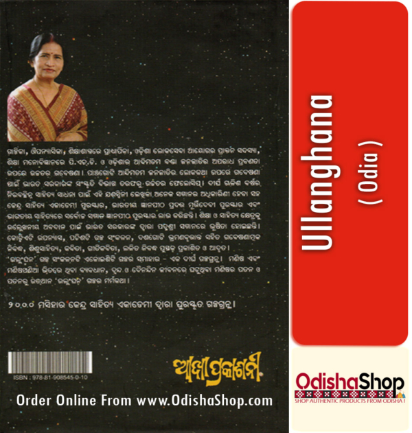 Odia Book Ullanghana By Pratibha Ray From Odisha Shop4