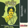 Odia Book Upanayeeka By Pratibha Ray From Odisha Shop1