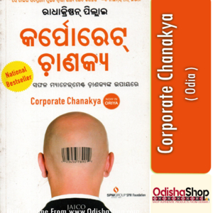 Odia Self Improvement Book Corporate Chanakya1