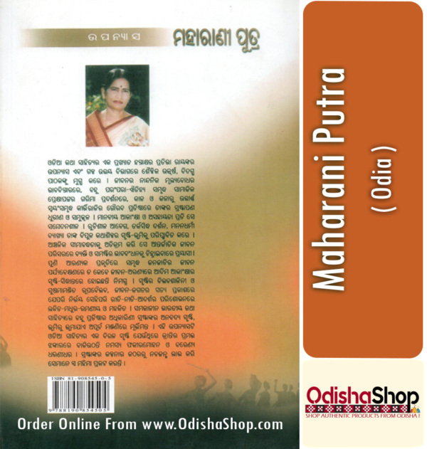 Odia Book Maharani Putra By Pratibha Ray From Odisha Shop4