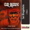 Odia Book Sai Bhagabata By Banaja Devi From Odisha Shop
