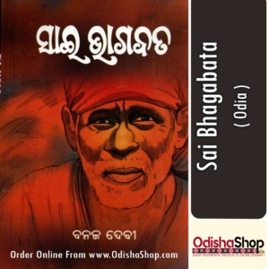 Odia Book Sai Bhagabata By Banaja Devi From Odisha Shop