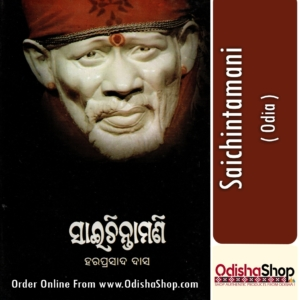 Odia Book Saichintamani By Haraprasad Das From Odisha Shop
