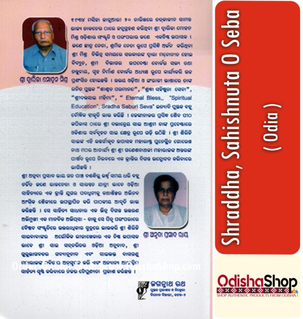 Odia Book Shraddha, Sahishnuta O Seba By Annada Prasad Ray From Odisha Shop4
