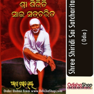 Odia Book Shree Shiridi Sai Satcharita By Annada Prasad Ray From Odisha Shop