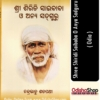 Odia Book Shree Shiridi Saibaba O Anya Sadguru By Chandrabhanu Satpathy From Odisha Shop