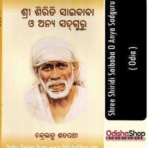 Odia Book Shree Shiridi Saibaba O Anya Sadguru By Chandrabhanu Satpathy From Odisha Shop