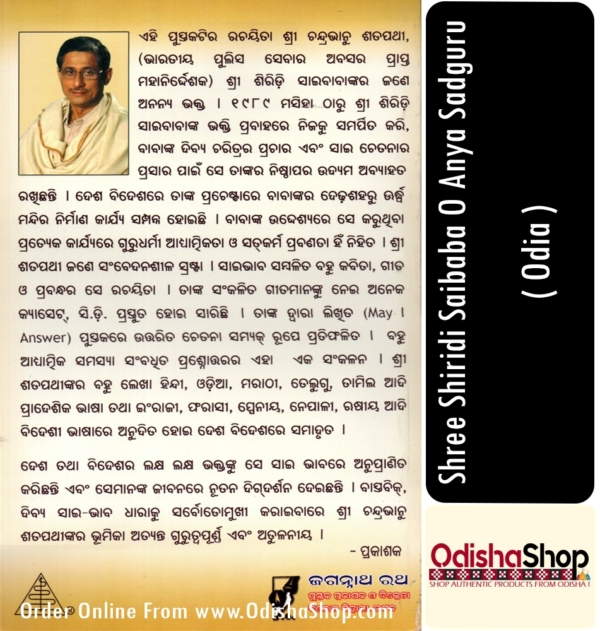 Odia Book Shree Shiridi Saibaba O Anya Sadguru By Chandrabhanu Satpathy From Odisha Shop4