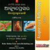 Odia Book Acupressure Reflexology By Soumitra Das From OdishaShop