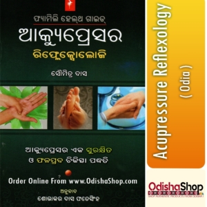 Odia Book Acupressure Reflexology By Soumitra Das From OdishaShop