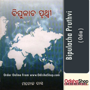 Odia Book Bipulacha Pruthvi By Manoj Das From Odisha Shop