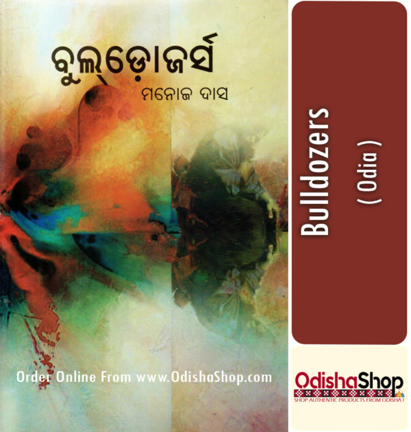 Odia Book Bulldozers By Manoj Das From Odisha Shop