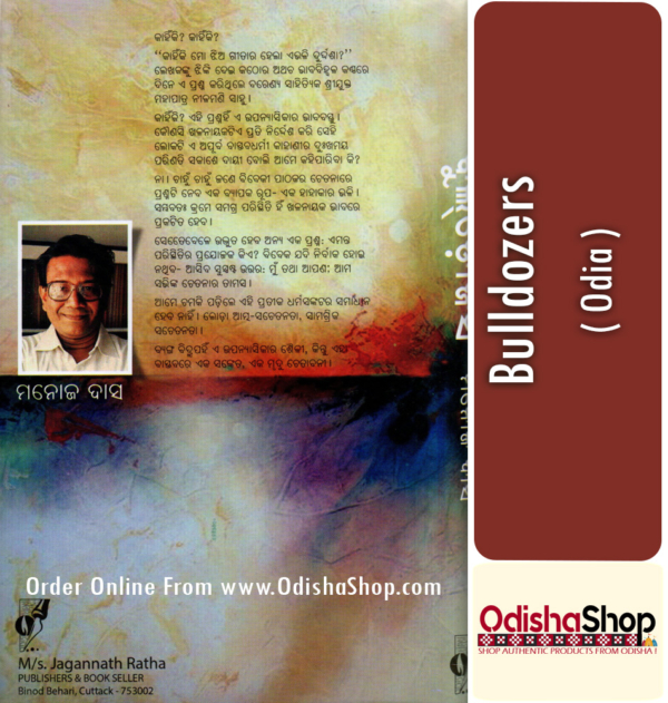 Odia Book Bulldozers By Manoj Das From Odisha Shop4