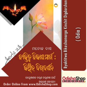 Odia Book Byaktitwa Bikashamarga Kinchit Digdarshan By Manoj Das From Odisha Shop