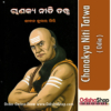 Odia Book Chanakya Niti Tatwa By Jiban Kumar Giri From Odisha Shop