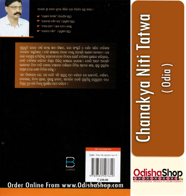 Odia Book Chanakya Niti Tatwa By Jiban Kumar Giri From Odisha Shop4
