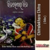Odia Book Chitralekhara Chitra By Archana Nayak From Odisha Shop