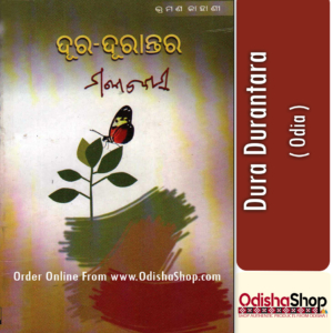 Odia Book Dura Durantara By Manoj Das From Odisha Shop
