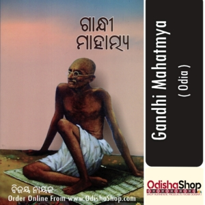Odia Book Gandhi Mahatmya By Bijay Nayak From Odisha Shoppsd