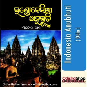 Odia Book Indonesia Anubhuti By Manoj Das From Odisha Shop