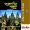 Odia Book Indonesia Anubhuti By Manoj Das From Odisha Shop