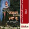 Odia Book Jagannatha Mandira O Jagannath Tatwa By Pandit Suryanarayan Dash From OdishaShop