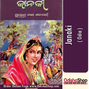 Odia Book Janaki By Surendranath Satapathy From Odisha Shop