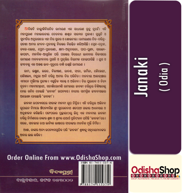 Odia Book Janaki By Surendranath Satapathy From Odisha Shop4