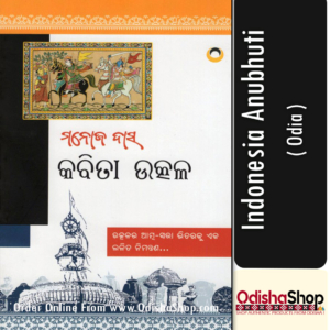 Odia Book Kabita Utkala By Manoj Das From Odisha Shop